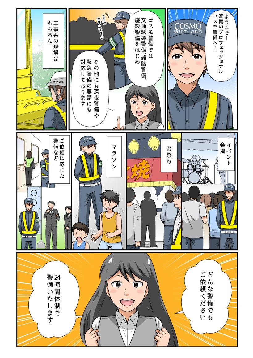 manga-02
