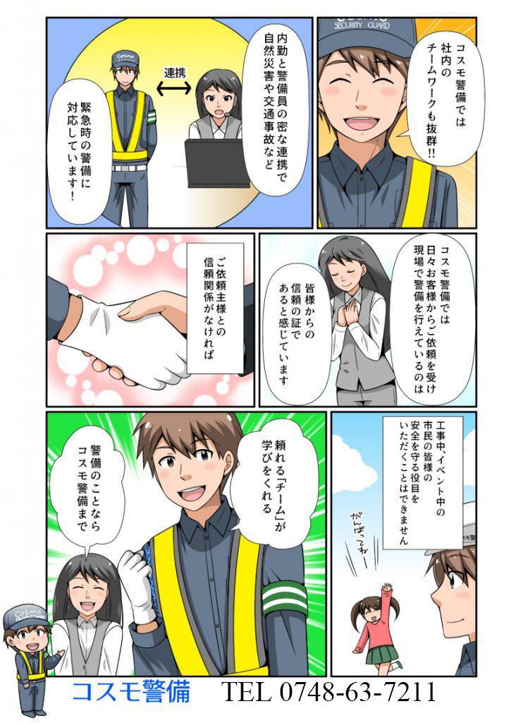manga-01-742x1024_20190606